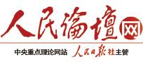 人民论坛网